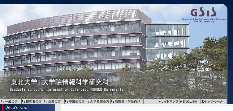 東北大学大学院情報科学研究科
