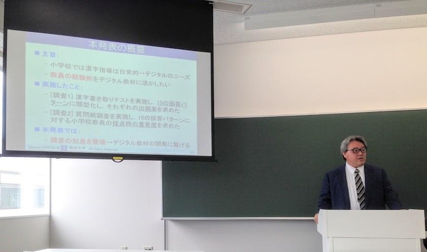 [JSET研究会in札幌]堀田先生01