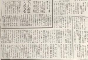 家庭教育新聞20151102