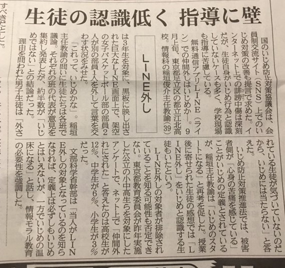 20161025産経新聞